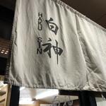 麺屋 白神 - 暖簾