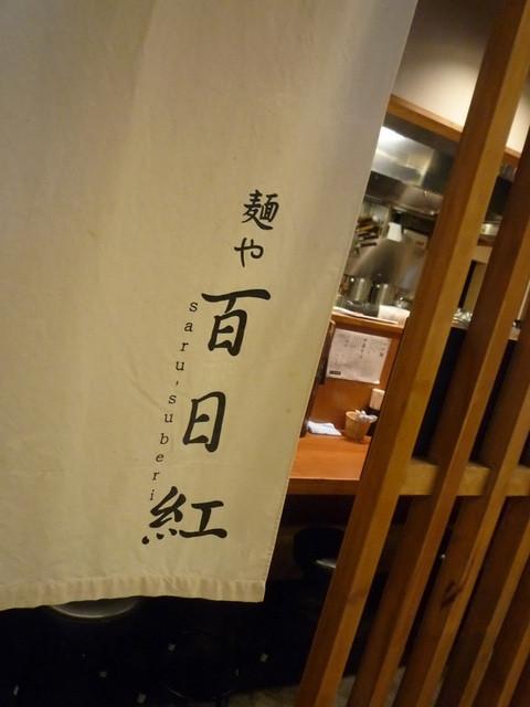 百日紅 - 暖簾