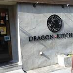 ドラゴン キッチン -
