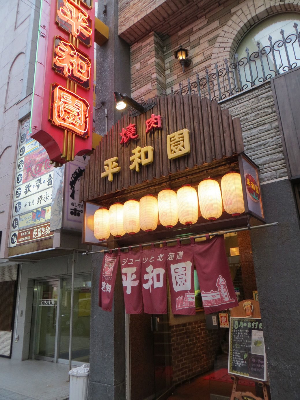 平和園 東銀座店