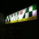 韓麺館38 -
