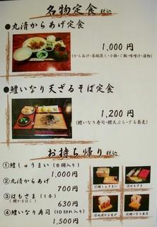 割烹 丸清 - 「鱧いなり寿司」というのも気になりますね(^^;