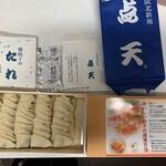 点天 - 料理写真:ひとくち餃子②
