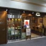 Kissanegishi - 小田急エース北館