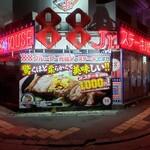 1,000円ステーキ ステーキハウス88 Jr. -