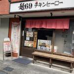 麺69 チキンヒーロー -