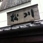 和菓子処 四代目 松川 - 2012.8
