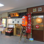 驛亭 - JR吉塚駅の中にあるお昼は定食屋、夜は居酒屋として営業されてるお店です。