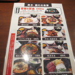 驛亭 - ランチメニューの中から店員さんから勧められた日替わりランチ650円を注文してみました。