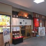 驛亭 - お店はJR吉塚駅の構内にありますよ。