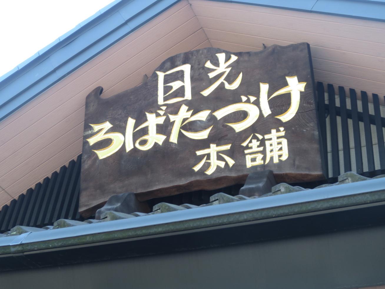 日光ろばたづけ 鬼怒川店 name=