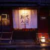 Ichinofunairi - 外観写真: