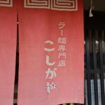 ラー麺専門店 こしがや - 暖簾