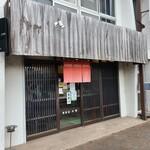 ラー麺専門店 こしがや - 外観
