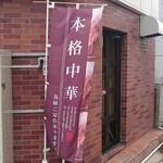 Chainadaininguyoukihi - 道路側 旗