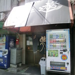 麺処 遊 - 8/2012