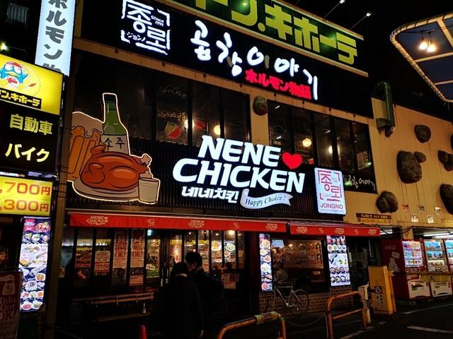 大久保 ネネチキン 新 【NENE CHICKEN(ネネチキン)】韓国で20年以上続くチキンの名店が新大久保に!