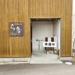 ラーメン工房 ら房 - お店の入り口
