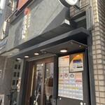 四川担々麺 ななつぼし - 店外発券機