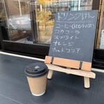 吉野麦米PAN - ドリンク券のコーヒー 0円