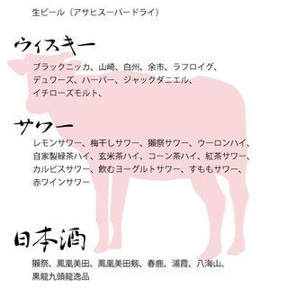 日本一の飲み放題!!皆さんを驚かせます!!