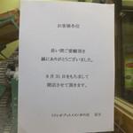 トリシオブットイメン 井の庄 - 8月31日で閉店です。