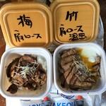 とんたん - 料理写真:豚丼肩ロース梅と竹