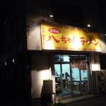 14549544 - 八ちゃん 太宰府店