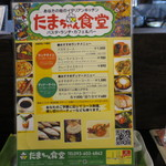 たまちゃん食堂 -