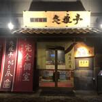 信州焼肉 悠雅亭 -