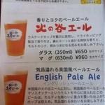 14551992 - 地ビールは二種類でした(^ー^)ノ