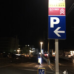 彩華ラーメン - プライスカット南側駐車場入ります