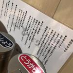 味噌らーめん 柿田川 ひばり - こだわり