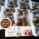14554417 - べこ餅という餅菓子