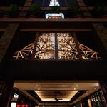 Terrace Dining TANGO - 外壁に映る東京タワー