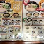 麺達 - 麺達メニュー