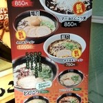 麺達 - 看板