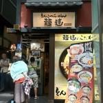 麺達 - 麺達