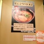 麺達 - 店内ポスター
