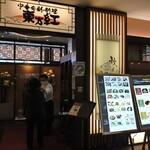 145545005 - 立川 高島屋の上のレストラン街