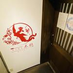 炭火焼鳥 木鶏 - 外観