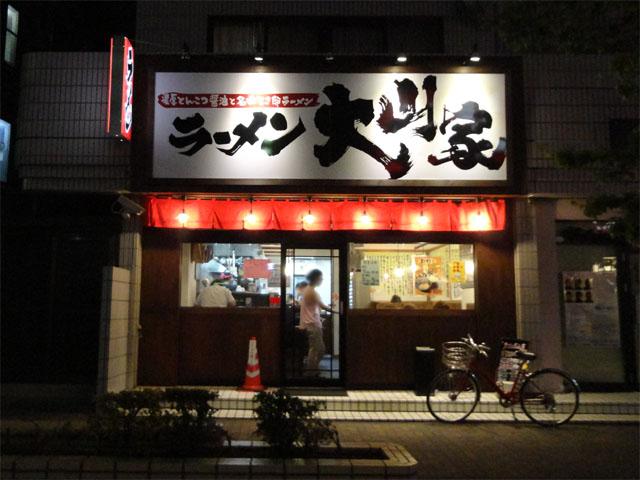 大山家 昭島店
