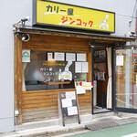 Jinkokku - 店構え