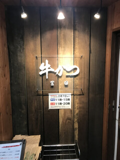 牛かつ冨田 - 〜外観:入り口付近 高級感な看板〜