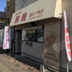 鯛焼本舗 -