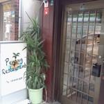 ペナンレストラン - 東洋っぽい感じがしないでもない入り口