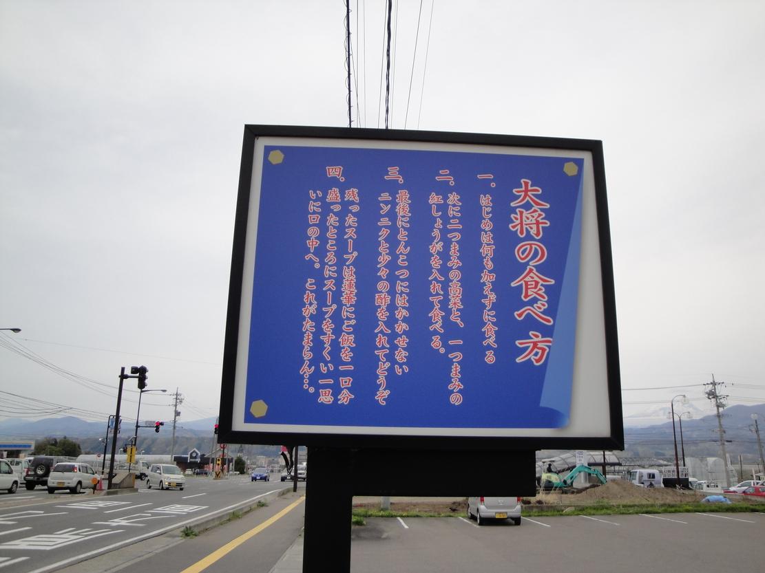 らうめん助屋 中野店 name=