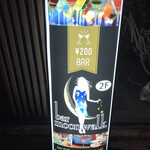 200yen bar moon walk -
