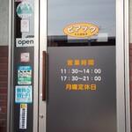 145636185 - お店の入口!あ、今見ると昼営業ギリギリ時間の入店でした(笑)
