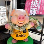 しょうが焼きBaKa - 店外の豚さん